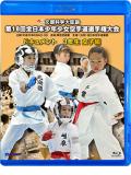 第18回全日本少年少女空手道選手権大会[3年生女子編] (Blu-ray)