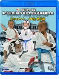 第18回全日本少年少女空手道選手権大会[4年生男子編] (Blu-ray)