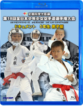 第18回全日本少年少女空手道選手権大会[5年生男子編] (Blu-ray)