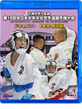 第18回全日本少年少女空手道選手権大会[6年生男子編] (Blu-ray)