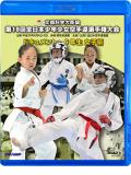 第18回全日本少年少女空手道選手権大会[6年生女子編] (Blu-ray)