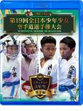 第19回全日本少年少女空手道選手権大会[3年生男子編] (Blu-ray)