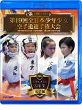 第19回全日本少年少女空手道選手権大会[3年生女子編] (Blu-ray)