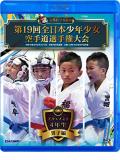 第19回全日本少年少女空手道選手権大会[4年生男子編] (Blu-ray)