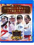 第19回全日本少年少女空手道選手権大会[4年生女子編] (Blu-ray)