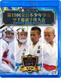 第19回全日本少年少女空手道選手権大会[5年生男子編] (Blu-ray)