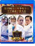 第19回全日本少年少女空手道選手権大会[5年生女子編] (Blu-ray)