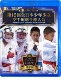 第19回全日本少年少女空手道選手権大会[6年生男子編] (Blu-ray)