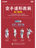 空手道形教範 第1指定形 Vol.2 糸東・和道 編 (DVD)