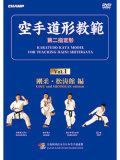 空手道形教範 第2指定形 Vol.1 剛柔・松涛館 編 (DVD)
