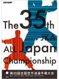 第35回全国空手道選手権大会