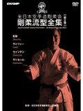 全日本空手道剛柔会[JKGA剛柔会] 剛柔流型全集 Vol.2 (DVD)