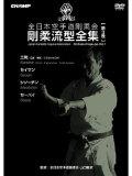 全日本空手道剛柔会[JKGA剛柔会] 剛柔流型全集 Vol.3 (DVD)