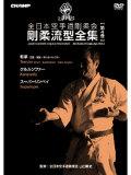全日本空手道剛柔会[JKGA剛柔会] 剛柔流型全集 Vol.4 (DVD)