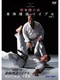 杉田隆二の「身体理論バイブル」〜変化する常識と非常識〜