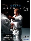 杉田隆二のベスト空手 身体理論バイブルVOL.2