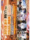 2019 全少 BS11 Ver. FINAL 総集編 -文部科学大臣旗 第19回全日本少年少女空手道選手権大会より- (DVD)