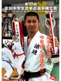 第18回全国中学生空手道選手権大会 (DVD)