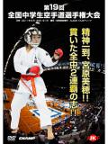 第19回全国中学生空手道選手権大会 (DVD)