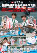第21回全国中学生空手道選手権大会 (DVD)