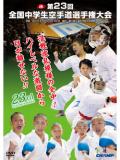 第23回全国中学生空手道選手権大会 (DVD)