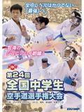 第24回全国中学生空手道選手権大会 (DVD)