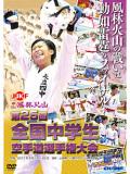 第25回全国中学生空手道選手権大会 (DVD)
