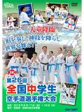 第26回全国中学生空手道選手権大会 (DVD)