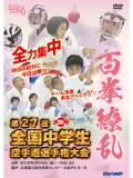第27回全国中学生空手道選手権大会 (DVD)