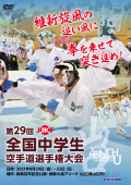 第29回全国中学生空手道選手権大会 (DVD)