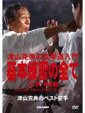 津山克典のベスト空手 上巻 津山克典の空手道入門「基本練習の全て」-突き編-  (DVD)