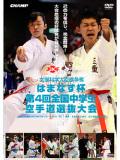 はまなす杯 第4回全国中学生空手道選抜大会 (DVD)