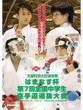 はまなす杯 第7回全国中学生空手道選抜大会 (DVD)