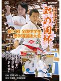 文部科学大臣旗 彩の国杯 第11回全国中学生空手道選抜大会 (DVD)