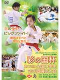 文部科学大臣旗 彩の国杯 第13回全国中学生空手道選抜大会 (DVD)