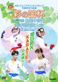 文部科学大臣旗 彩の国杯 第15回全国中学生空手道選抜大会 (DVD)