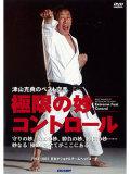 津山克典のベスト空手 極限の妙 コントロール (DVD)