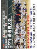第33回全国高等学校空手道選抜大会 (DVD)