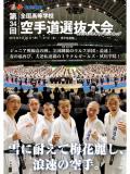 第34回全国高等学校空手道選抜大会 (DVD)