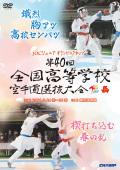 第40回全国高等学校空手道選抜大会 (DVD)