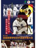 第34回全国高等学校空手道選手権大会