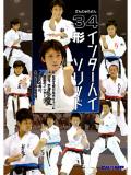 34インターハイ ソリッド 形編(DVD)