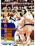 第35回全国高等学校空手道選手権大会