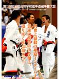 第36回全国高等学校空手道選手権大会 (DVD)