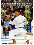 第37回全国高等学校空手道選手権大会 (DVD)