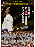 第39回全国高等学校空手道選手権大会 (DVD)