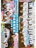 第43回全国高等学校空手道選手権大会 (DVD)