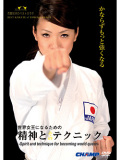 荒賀知子のベストカラテ -世界女王になるための精神とそのテクニック- (DVD)