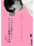 諸岡奈央のベスト空手 -形女王の軌跡とテクニック- (DVD)