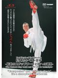松久功のベスト空手 -最速のステップワークと技への運用- (DVD)